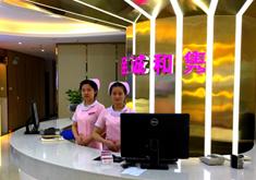 长沙皕诚和隽医疗美容整形医院