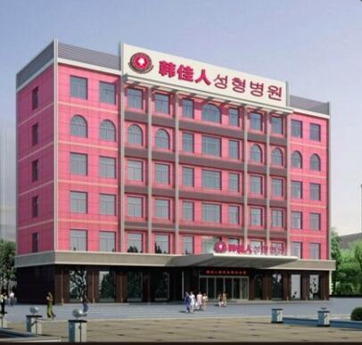 广州韩佳人美容整形医院