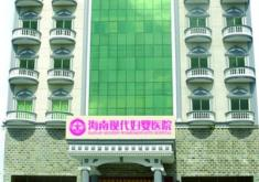 海南现代妇婴医院医疗整形美容科