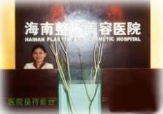 海南添美整形美容外科医院