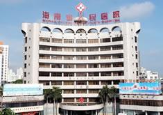 海南人民医院医疗整形美容外科