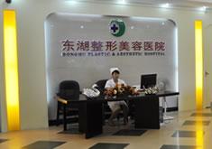 海南东湖医疗整形美容医院