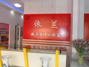 西宁依兰医疗美容整形医院