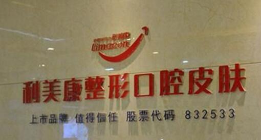 贵州都匀利美康医疗美容整形医院