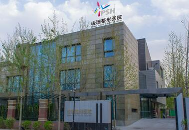 天津瑷珊医疗美容整形医院