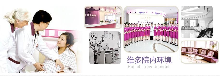 哈尔滨维多利亚妇产医院整形科