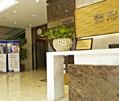 庆阳人民医院美容整形科