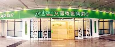 上海漾颜美容整形医院