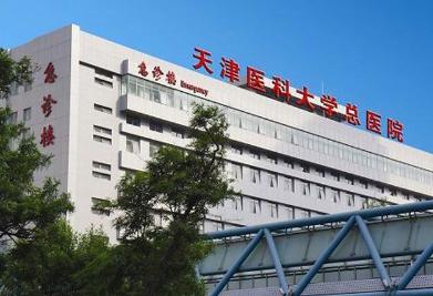 天津医科大学总医院美容整形科