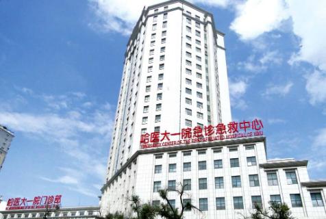 哈尔滨医科大学附属第一医院整形科