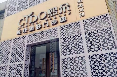 天津熙朵植发美容整形医院