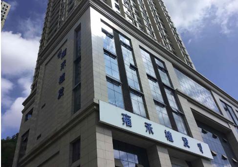 天津雍禾植发整形美容医院
