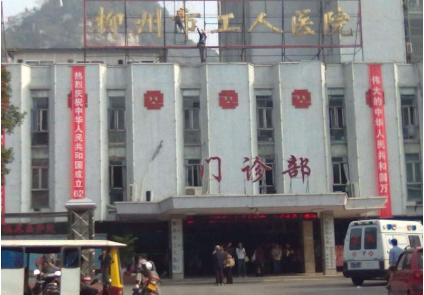 柳州工人医院医疗整形外科