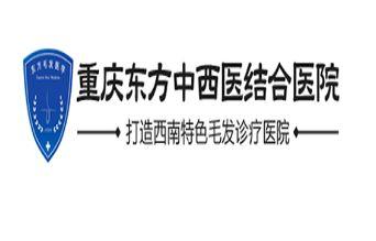 重庆东方毛发医疗美容整形医院