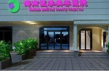 海南东湖医学美容医院植发美容整形科