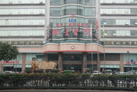 重庆骑士植发美容整形医院