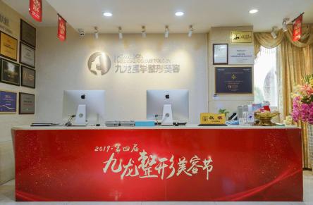 珠海九龙国际医疗美容整形医院