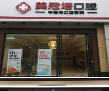 北京美冠塔口腔门诊部