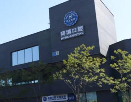 北京拜博口腔医院
