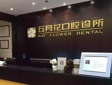 北京五月花口腔诊所