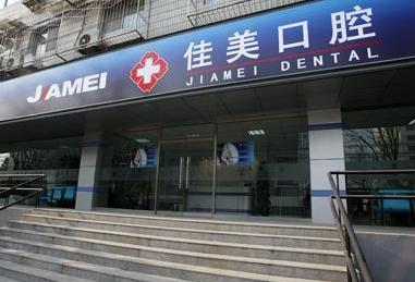 北京佳美口腔医院