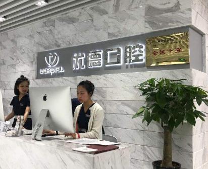 上海优德口腔门诊部
