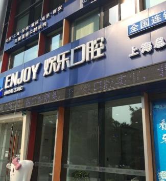 上海欢乐兴德口腔门诊部