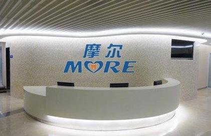 上海摩尔口腔医院