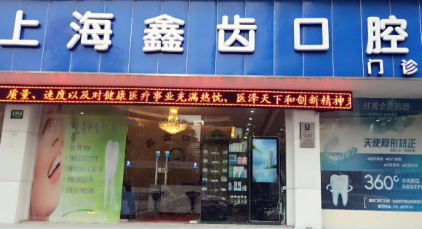 上海鑫齿口腔门诊部