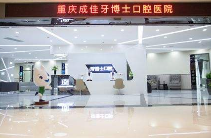 重庆牙博士口腔医院