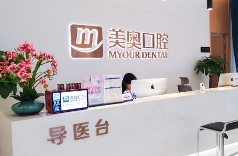 重庆美奥口腔医院