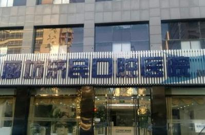 廊坊济民口腔医院