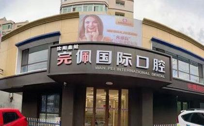 沈阳完佩国际口腔门诊部