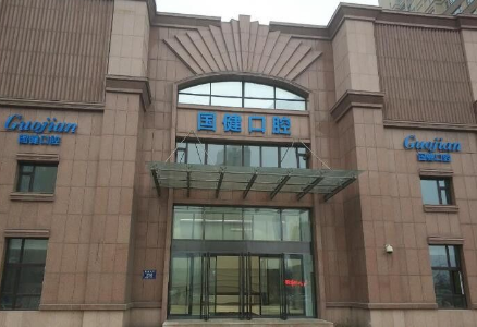 吉林国健口腔医院