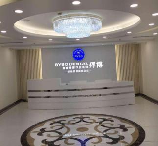 哈尔滨拜博口腔医院