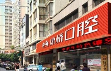 漳州康桥口腔门诊部