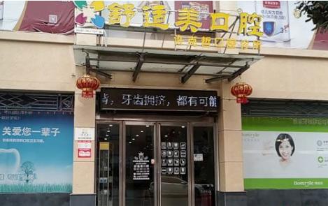 漯河舒适美口腔诊所