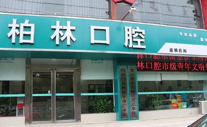 濮阳柏林口腔诊所