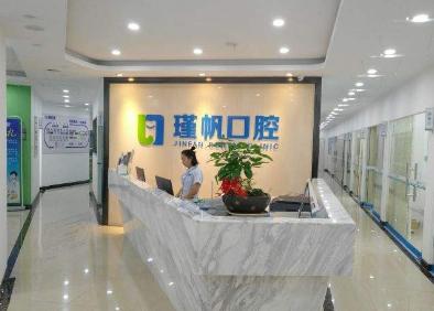 桂林瑾帆口腔诊所