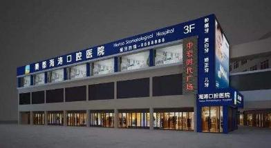 咸阳海涛口腔医院