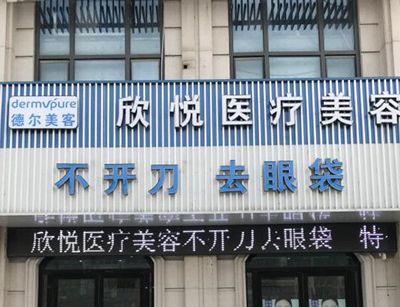 蚌埠蚌山区欣悦医疗美容门诊部