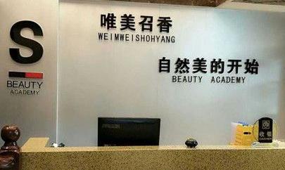 新乐唯美召香皮肤管理中心