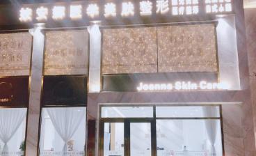 长春姣安娜医学美肤整形门诊部