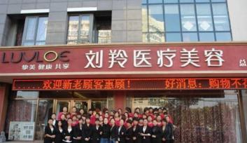 沧州刘羚美容整形诊所
