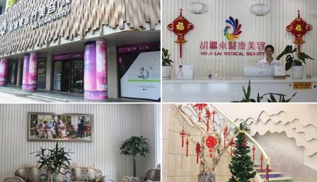 宁波鄞州胡继来美容整形诊所