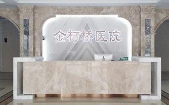 绍兴金柯桥医院美容整形中心