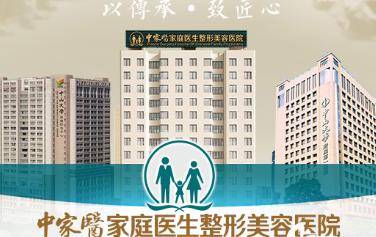 广州中家医家庭医生整形医院