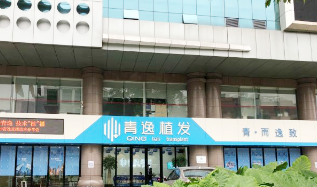 广州青逸植发医疗美容门诊部