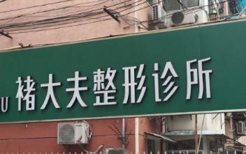 南京褚大夫医疗美容整形诊所