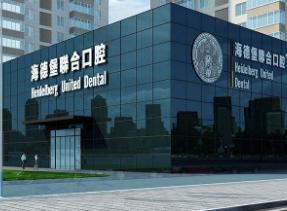 北京海德堡联合口腔医院